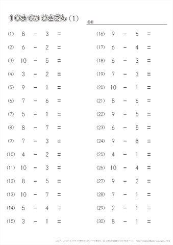 小学1年生の算数 10までの引き算 練習問題プリントちび