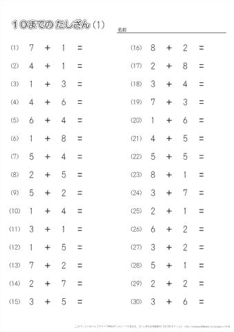 10までの足し算プリント(1)