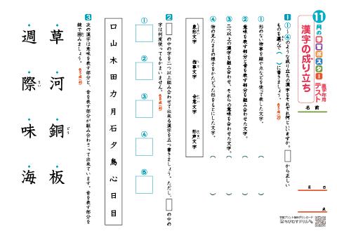 象形 成り立ち 漢字 文字 の 漢字の成り立ち「山」|漢字の成り立ち・意味・読み方・画数・書き順を解説!【漢字の成り立ち博士】