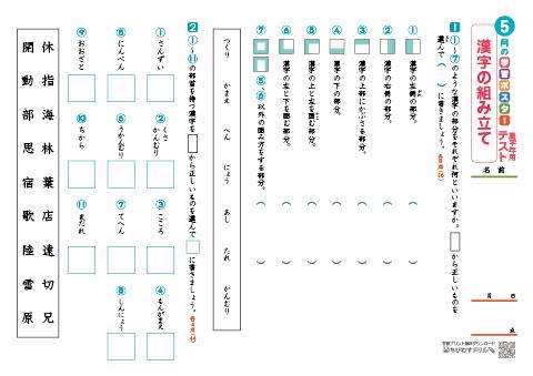 一覧 部 pdf 首