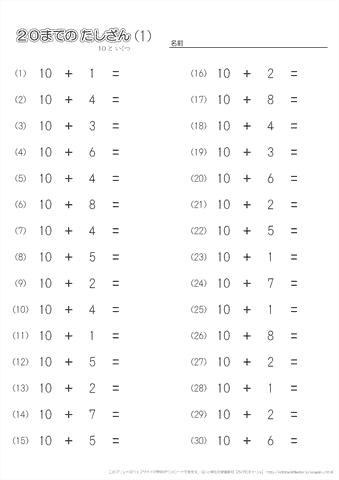 算数 足し算 練習問題プリント ...