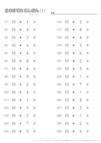 漢字 5年生 漢字 問題 : 小学生の算数 足し算 練習問題 ...