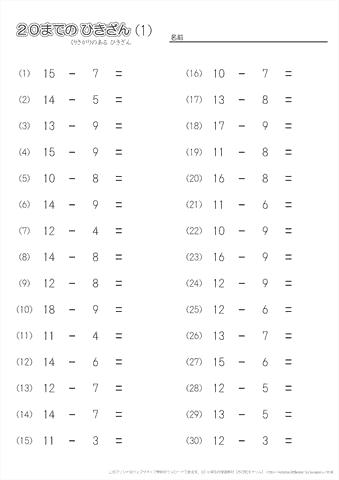 小学生の算数 引き算 練習問題プリント 無料ダウンロード印刷