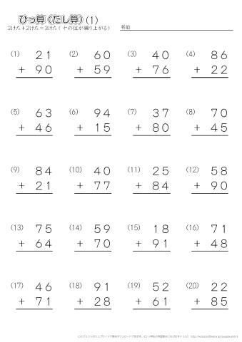 小学生の算数 足し算 練習問題プリント 無料ダウンロード ...