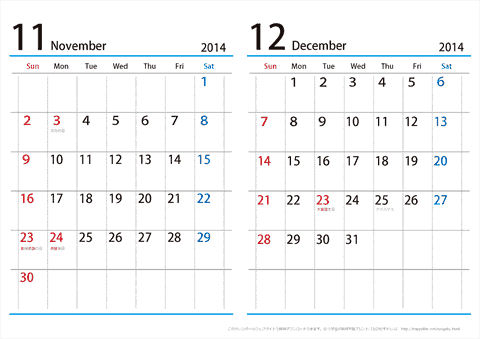 11月~12月】カレンダー 2014