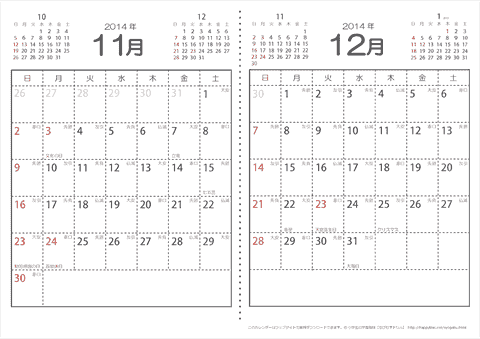カレンダー カレンダー 2015 月齢 : 2014(2015)年 シンプル(六曜 ...