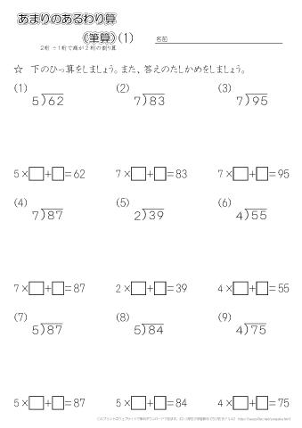 筆算|あまりの出る割り算(2桁÷1桁=2桁)