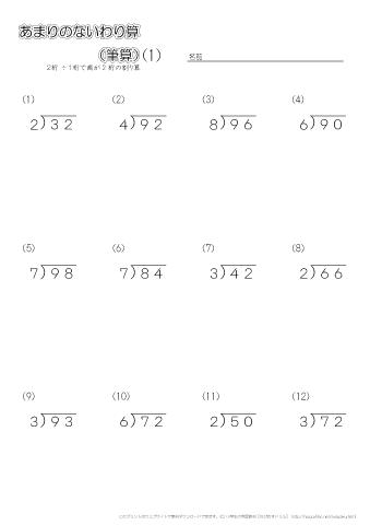 小学4年生の算数 筆算あまりの出ない割り算2桁1桁2桁