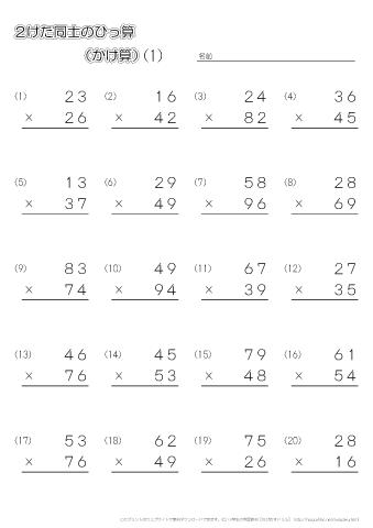 【筆算】掛け算(2桁×2桁の計算) 問題プリント(