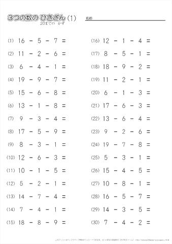 小学生の算数 引き算 練習問題プリント 無料ダウンロード 印刷 ちび