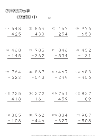 小学3年生の算数 筆算3桁の引き算 練習問題プリントちび