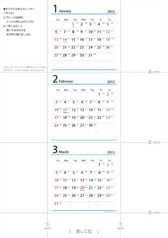 カレンダー 六曜カレンダー 2013 : 2013(2014)年 カレンダー 無料 ...