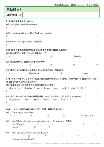 問題 中 3 英語 中3英語の文法と練習問題