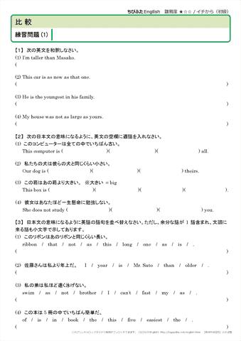 中学英語 練習問題プリント集 ちびふたenglish ちびむすドリル 中学生