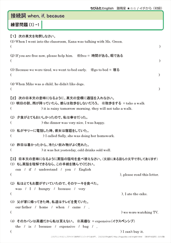 接続詞 when, if, because 練習問題(1)-1