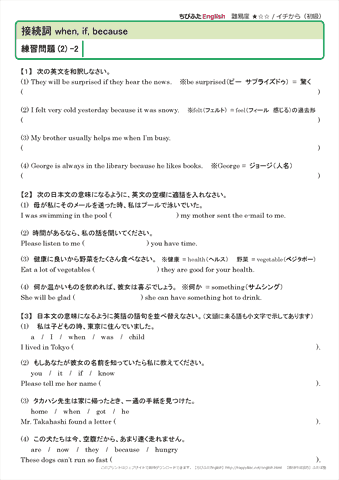 接続詞 when, if, because 練習問題(1)-2