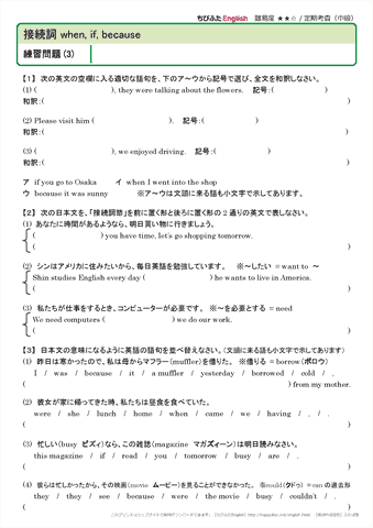接続詞 when, if, because 練習問題(3)