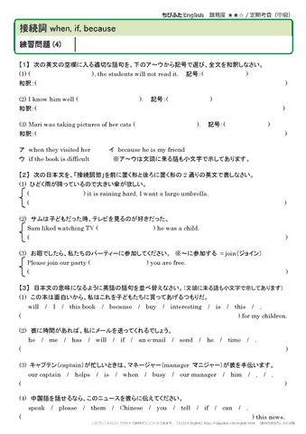 接続詞 when, if, because 練習問題(4)