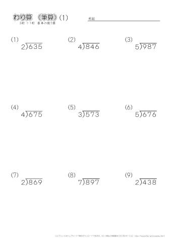 小学4年生の算数 筆算割り算3桁1桁 練習問題