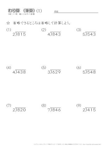 小学4年生の算数 【筆算|割り算...
