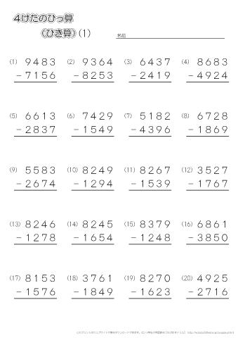 筆算|4ケタの引き算