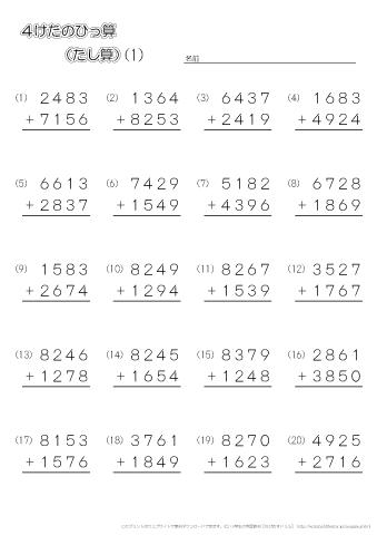 筆算|4桁の足し算