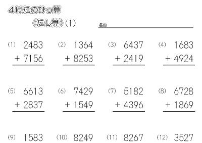 ちびむすドリル【小学生】