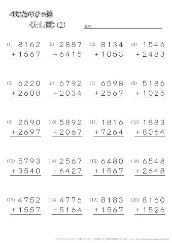 小学3年生の算数 【筆算|4桁の足し算】 練習問題プリント|ちびむす ...
