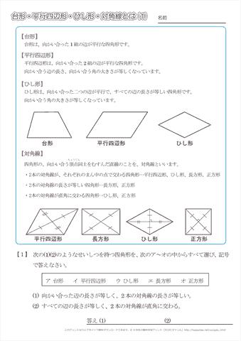 台形・平行四辺形・ひし形・対角線