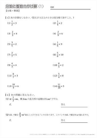 小学5年生の算数 分数整数のかけ算 練習問題プリント