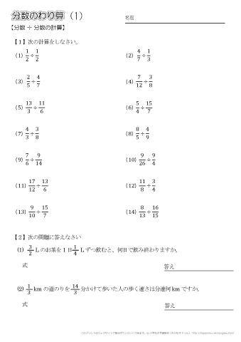 すべての講義 6年生問題集 : 分数のわり算【分数÷分数 ...