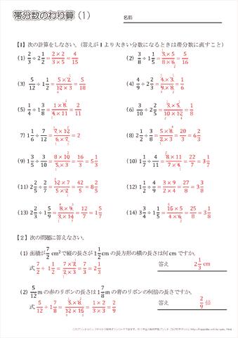 分数 と は たい さんすうプリモン5年生・問題及び解答集