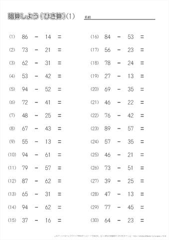 暗算|2桁-2桁の引き算
