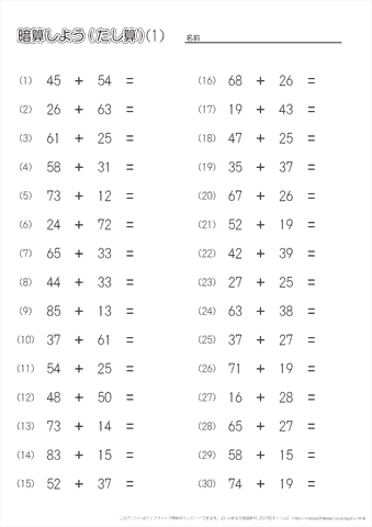 暗算|2桁+2桁の足し算