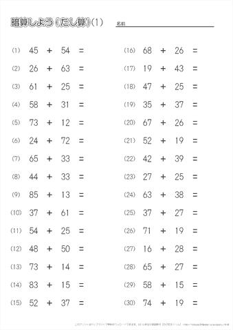 小学生の算数 足し算 練習問題 ...