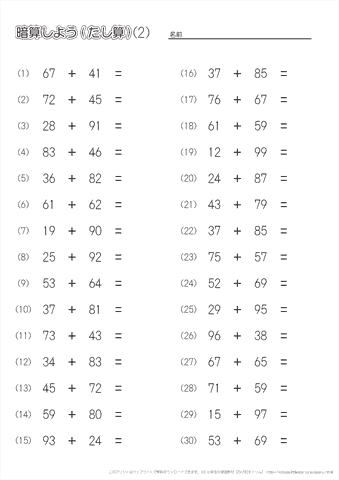 ... 桁+2桁)】 練習問題プリント