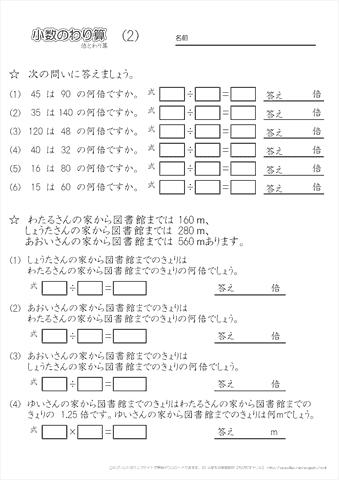 小学4年生の算数 【小数わり算|倍のあたいを求める割り算】 練習問題 ...