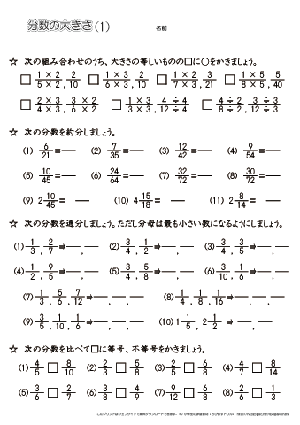 小学5年生の算数 分数の約分通分 練習問題プリントちび
