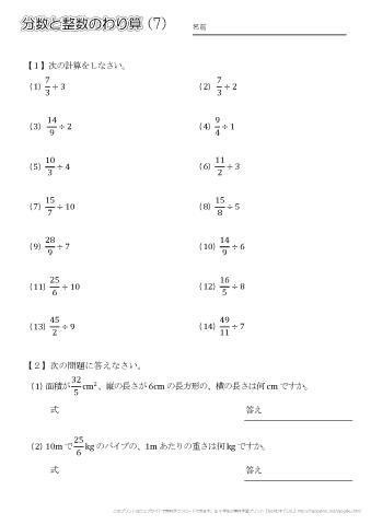 分数 と 整数 の 割り算 【分数 と整数 ,分数 と分数 のかけ
