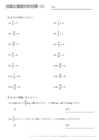 分数 と 整数 の 割り算 整数を分数で割る 3つの方法 -