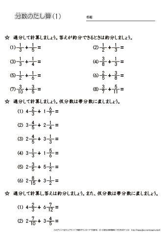 小学5年生の算数 異分母の分数の足し算 練習問題プリント