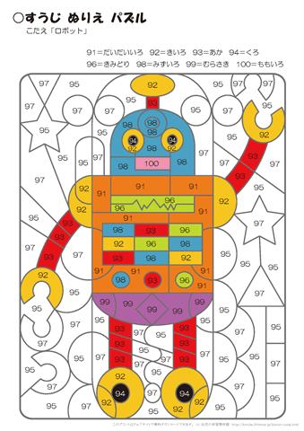 数字パズルぬりえ「ロボット」