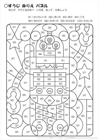 すべての講義 4歳 数字 : ぬ りえ 数字 パズル 数字 の ...