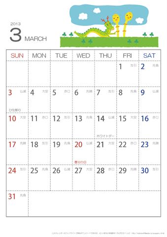 カレンダー 六曜カレンダー 2013 : 月】六曜カレンダー2013