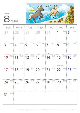 すべての講義 2014年9月 六曜 : 2014年8月 (六曜入り)大安 ...