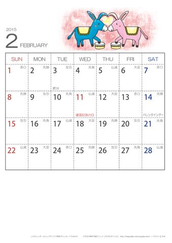 カレンダー 2014年月齢カレンダー : 2015年2月 (六曜入り)大安 ...