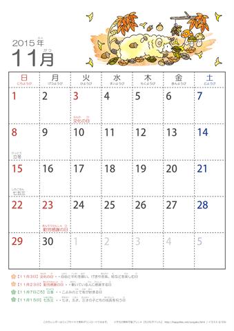 20152016年 干支ひつじの可愛いイラスト入りカレンダー a4サイズ