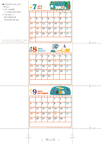 卓上 カレンダー  無料