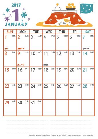 【2017年1月~2018年3月】猫イラスト A4カレンダー