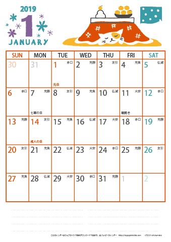 19 年カレンダー 猫のイラスト 六曜入り a4タテ 無料ダウンロード 印刷 ハッピーカレンダー